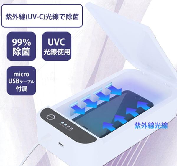 UV除菌ボックスの仕様①