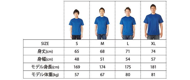 即日ドライTシャツのサイズ別着用写真