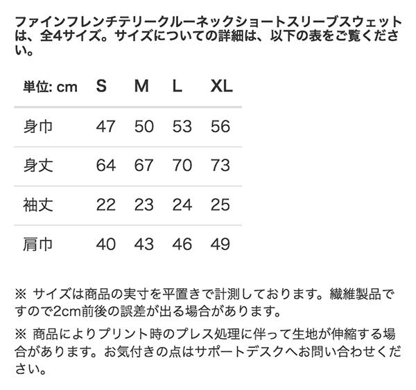 ファインフレンチテリークルーネックショートスリーブスウェットのサイズ表