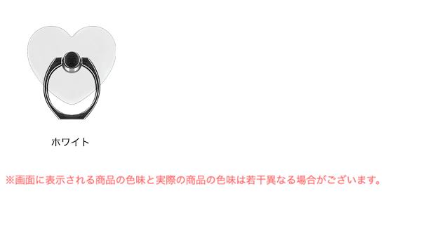スマホリング(ハート型)のカラー展開