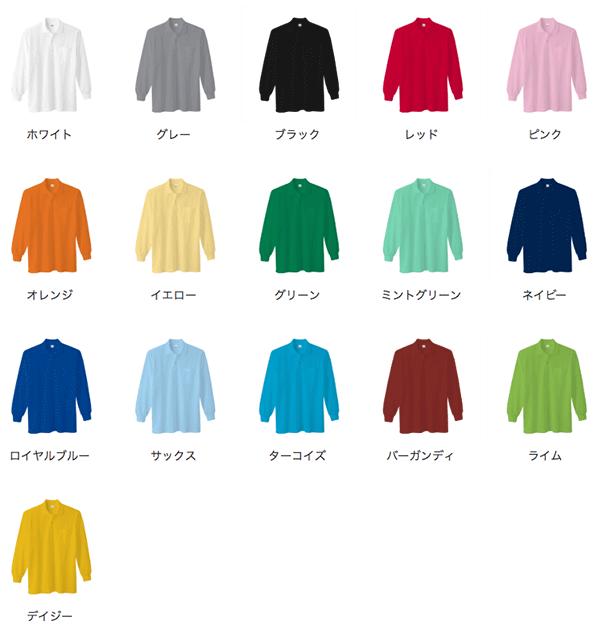 長袖ポロシャツ(ポケット付き)のカラー