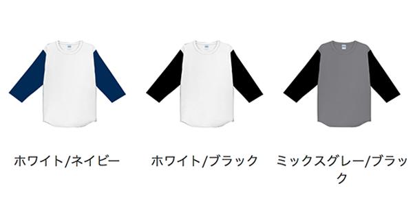 ツートンカラーベースボールTシャツ(七分袖)のカラー