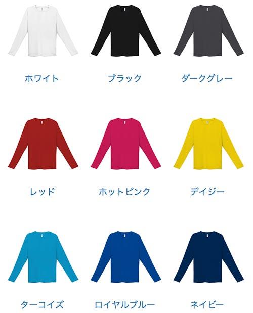 インターロックドライ長袖Tシャツのカラー