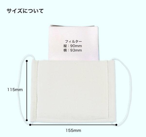 オリジナルプリントマスク 大(男性用)のサイズ