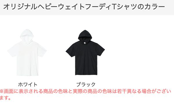 ヘビーウェイトフーディTシャツのカラー