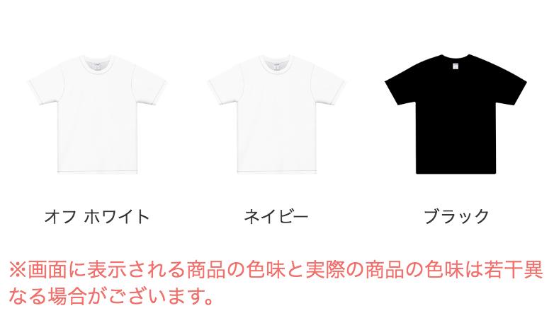 スラブTシャツのカラー展開