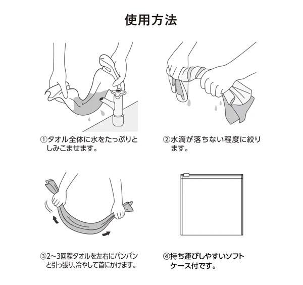 涼感マフラータオル(ソフトケース付)の使用方法