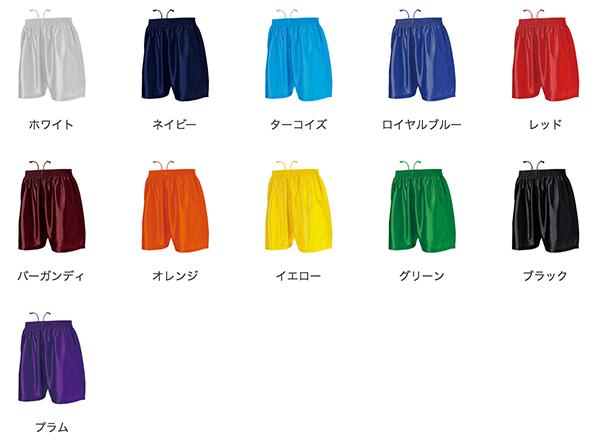 サッカーパンツのカラー