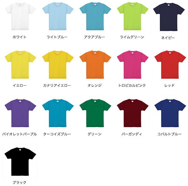ドライシルキータッチ キッズTシャツのカラー