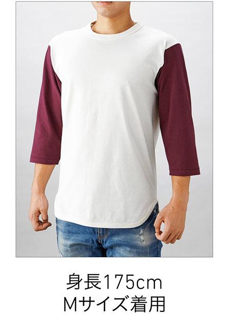 オープンエンド7分袖ベースボールTシャツの着用写真 Mサイズ