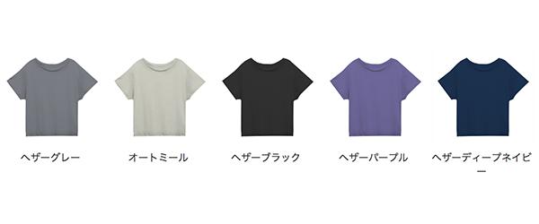 トライブレンドワイドTシャツのカラー