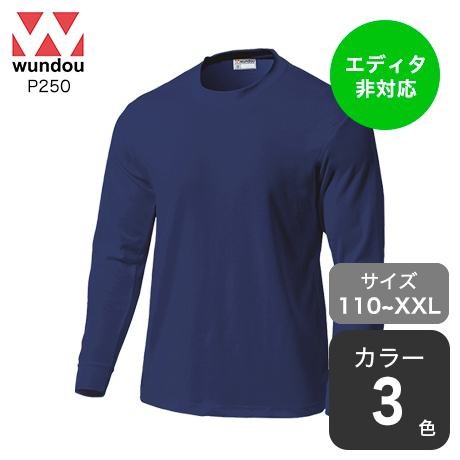 スクール長袖Tシャツ
