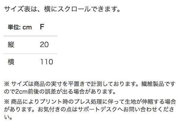 全面インクジェットマフラータオルのサイズ表