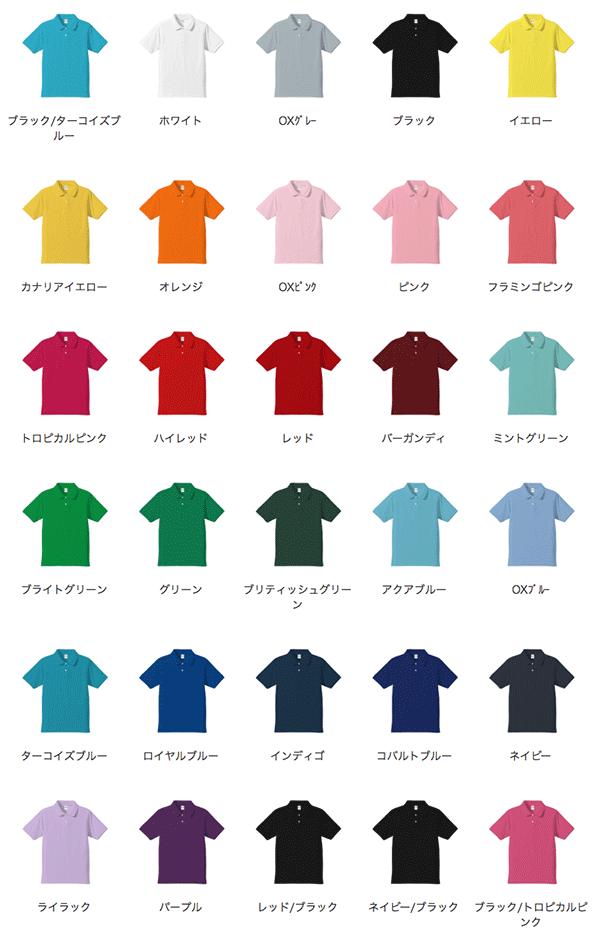 ドライカノコユーティリティーポロシャツのカラー
