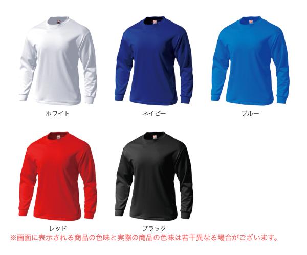 タフドライ長袖Tシャツのカラー展開