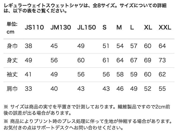 レギュラーウェイトスウェットシャツのサイズ表