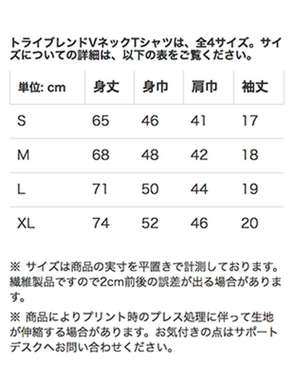 トライブレンドVネックTシャツのサイズ表