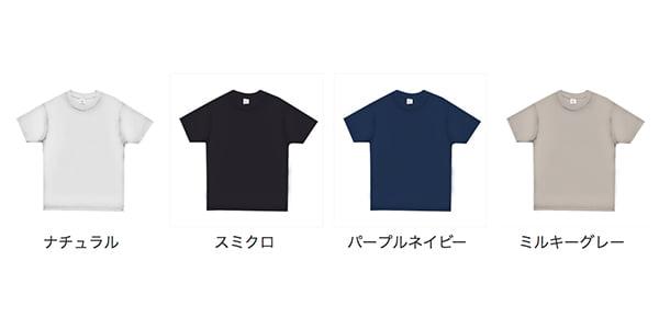 オーガニックコットンTシャツのカラー