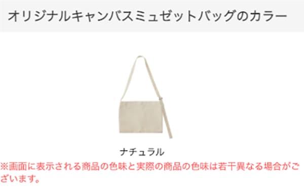 キャンバスミュゼットバッグのカラー
