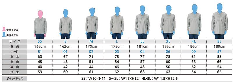 長袖ポロシャツ(ポケット付き)のサイズ