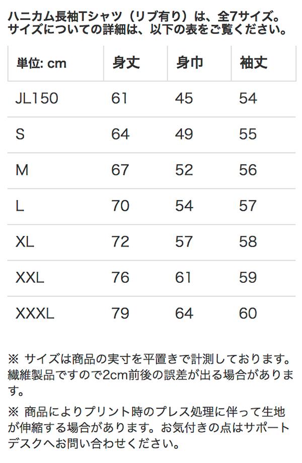ハニカム 長袖Tシャツ(リブ有り)のサイズ表