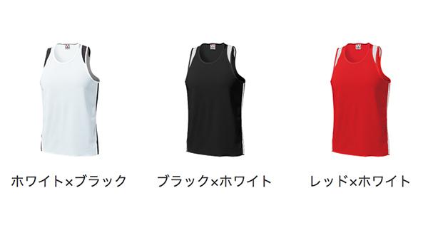 ランニングシャツのカラー