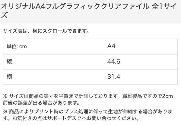 A4フルグラフィッククリアファイルのサイズ表