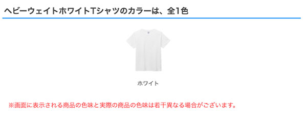 ヘビーウェイトホワイトTシャツのカラー展開