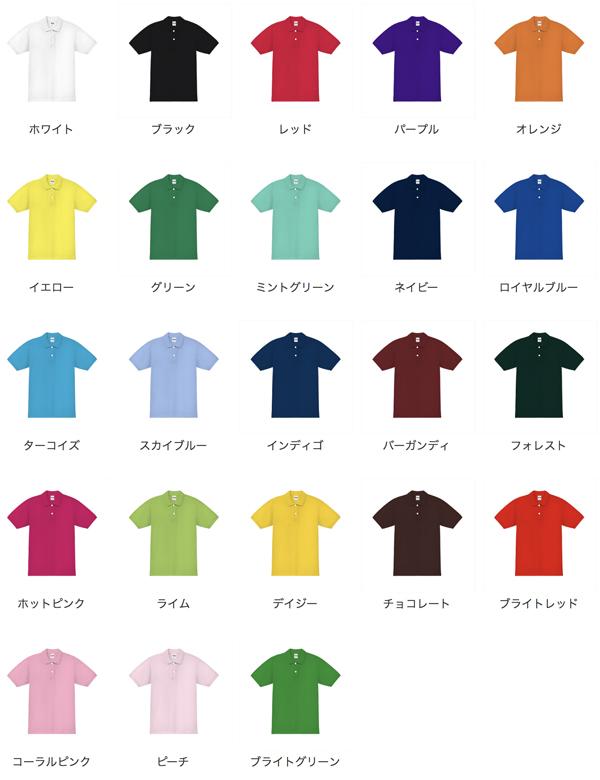 スタンダードポロシャツのカラー