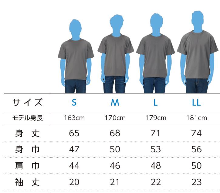 即日スポーツドライTシャツのサイズ