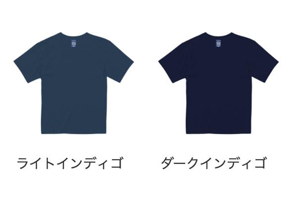 インディゴTシャツのカラー