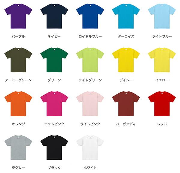 スーパーヘビーTシャツのカラー