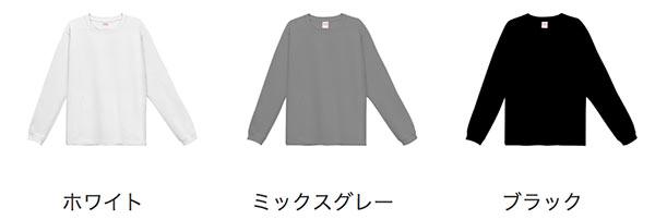ヘビーウェイトロングTシャツのカラー
