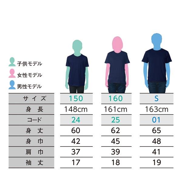 お手頃Tシャツの着用感 150~Sサイズ