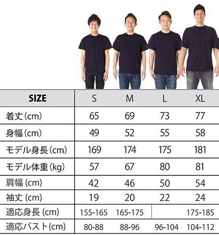 即日Tシャツのサイズ感