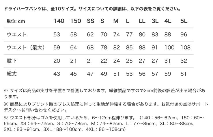 ドライハーフパンツのサイズ表