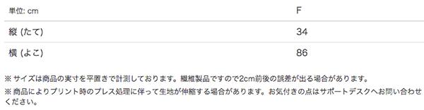 【100枚〜名入れ可】泉州おくばりカラータオルのサイズ表