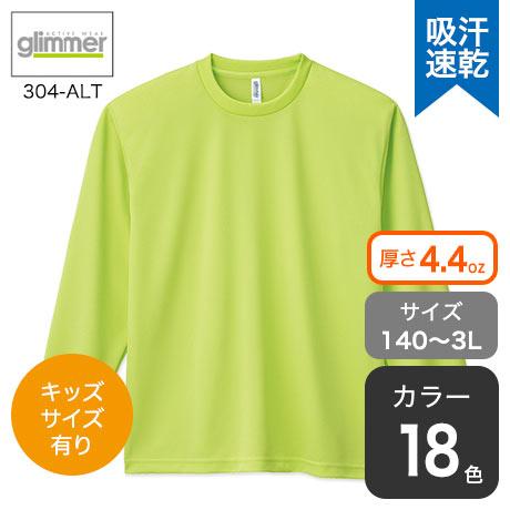 吸汗性と速乾性に優れた機能を発揮するポリエステル・メッシュ素材の長袖Tシャツ