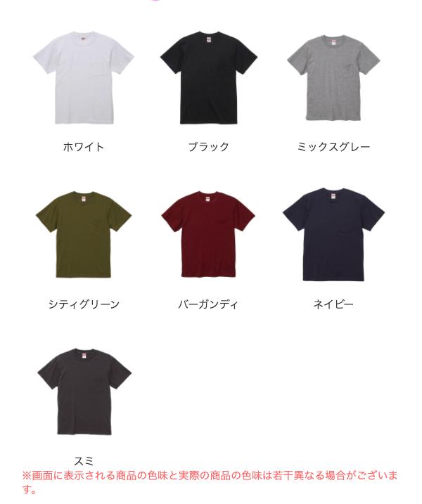 ハイクオリティーポケットTシャツのカラー展開