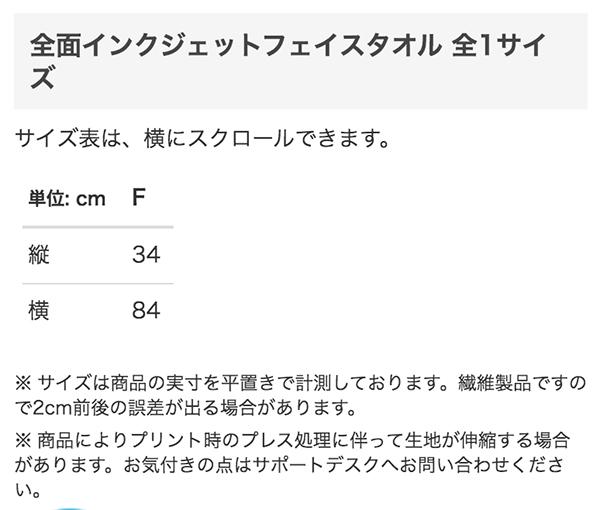 全面インクジェットフェイスタオルのサイズ表
