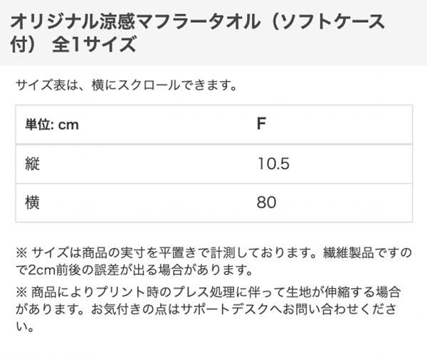 涼感マフラータオル(ソフトケース付)のサイズ