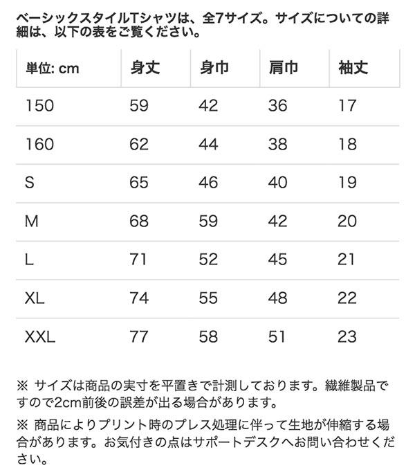 ベーシックスタイルTシャツのサイズ表
