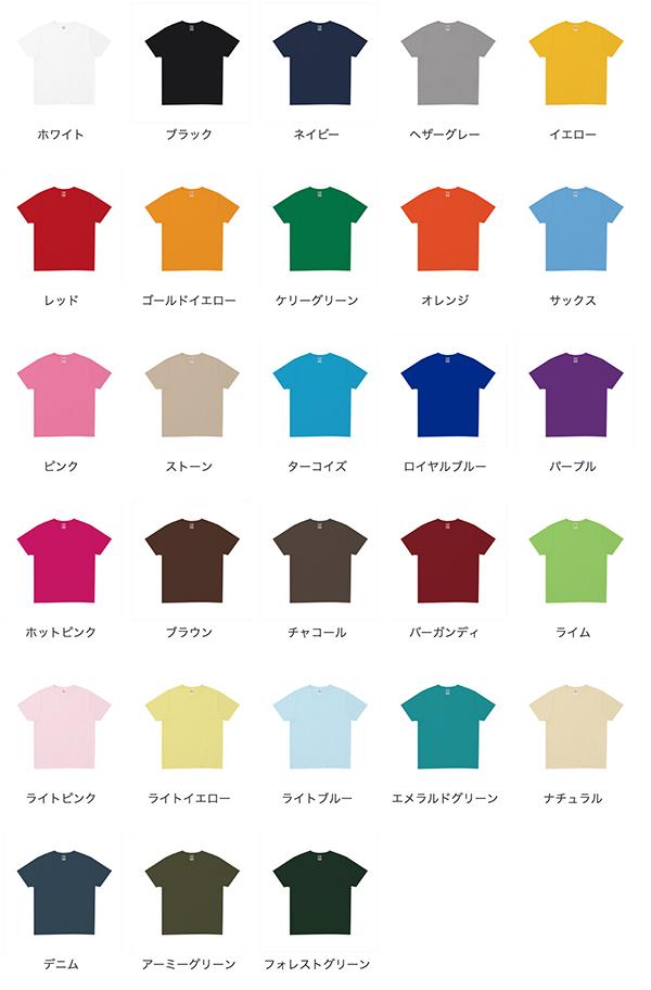 スタンダードTシャツのカラー