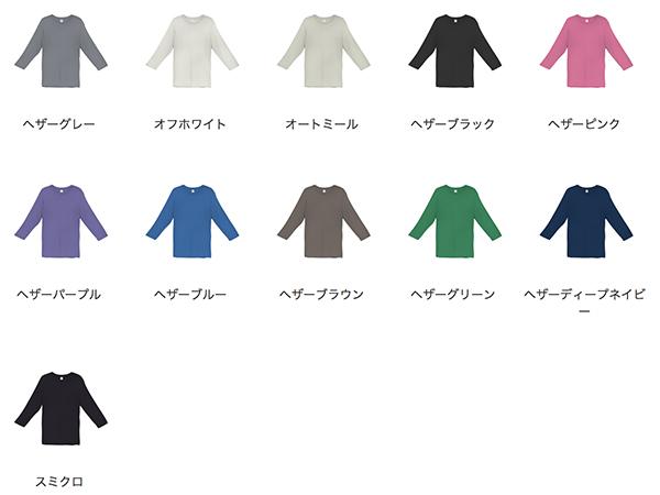 トライブレンド7分袖Tシャツのカラー