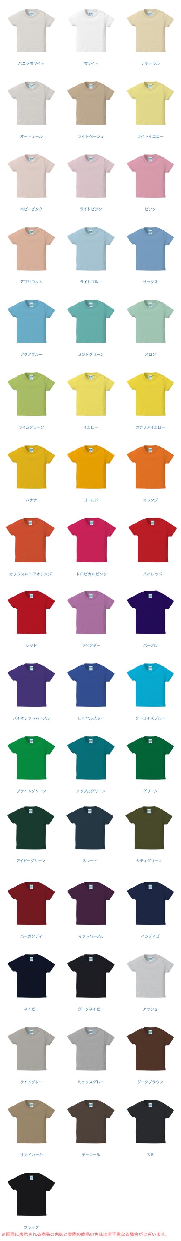 プライムキッズTシャツのカラー