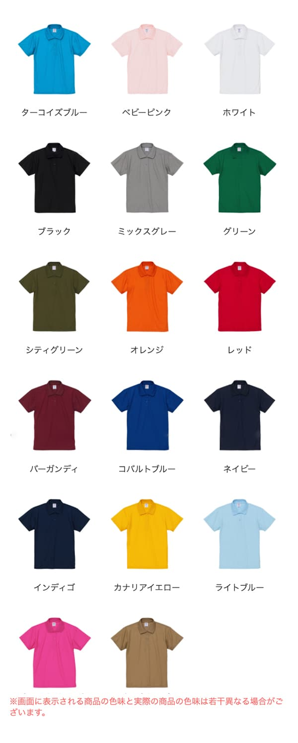 スペシャルドライカノコポロシャツ(ローブリード)〈ウィメンズ〉のカラー