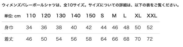 ウィメンズバレーボールシャツのサイズ表