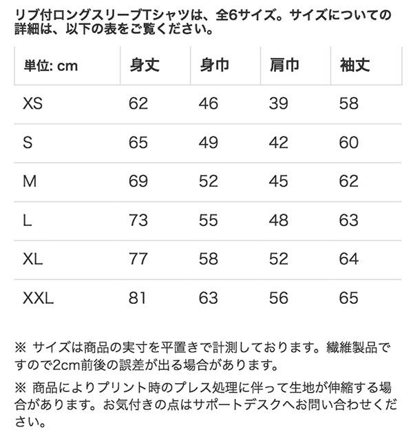 リブ付ロングスリーブTシャツのサイズ表