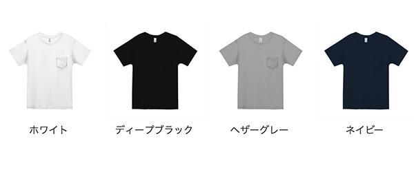 ポケットTシャツのカラー