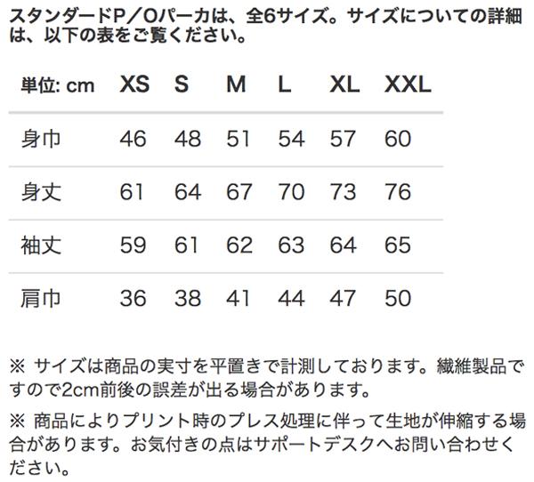スタンダードP/Oパーカのサイズ表